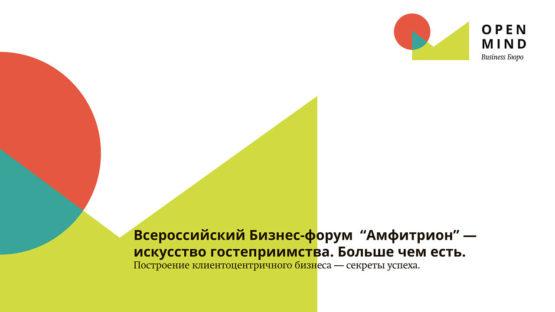 Искусство гостеприимства: форум для специалистов event-индустрии, сферы услуг и гостинично-ресторанного бизнеса