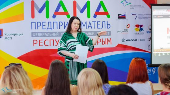 Какой потенциал у женского предпринимательства в Крыму? Мнение эксперта Ольги Быковой.