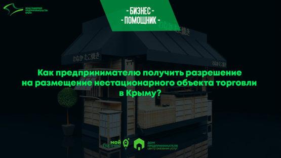 Как предпринимателю получить разрешение на размещение нестационарного объекта торговли в Крыму?