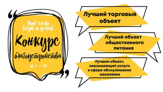 Конкурс по благоустройству объектов предпринимательской деятельности в селе Доброе.