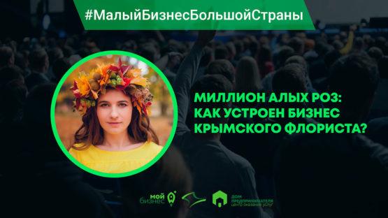 Миллион алых роз: как устроен бизнес крымского флориста?
