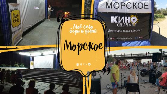 """Старт дан: """"Бери и делай"""" в Морском!"""