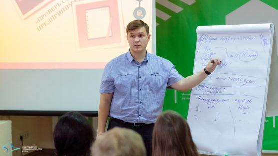 «Азбука предпринимателя»: 1 день