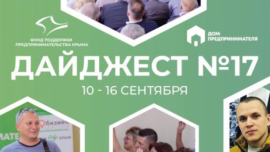 Дайджест новостей №17/10-16 сентября
