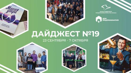 Дайджест бизнес-событий Крыма №19