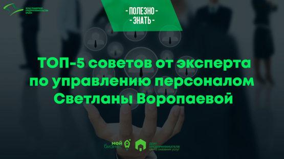 ТОП-5 советов от эксперта по управлению персоналом Светланы Воропаевой